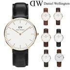 【レビューを書いて送料無料】Daniel Wellington ダニエルウェリントン 腕時計 Classic36mm 本革レザーベルト 0507DW 0508DW 0510DW 0511DW 0608DW 0610DW 0611DW