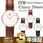 【レビューを書いて送料無料 3年保証】Daniel Wellington ダニエルウェリントン 腕時計 Classy クラッシー26mm 本革レザーベルト レディース 0900DW 0901DW 0903DW
