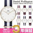 【3年保証】【送料無料】Daniel Wellington ダニエルウェリントン 腕時計 Classic クラシック NATOタイプ36mm 0501DW 0502DW 0503DW 0505DW 0506DW 0601DW 0602DW 0606DW