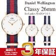 【プライスダウン!】【3年保証】【送料無料】Daniel Wellington ダニエルウェリントン 腕時計 Classy クラッシー NATOタイプ26mm 0905DW 0906DW 0908DW