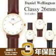 【送料無料 3年保証】Daniel Wellington ダニエルウェリントン 腕時計 Classy クラッシー26mm 本革レザーベルト レディース 0900DW 0901DW 0903DW
