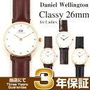 【送料無料 3年保証】Daniel Wellington ダニエルウェリントン 腕時計 Classy クラッシー26mm 本革レザーベルト レディース 0900DW 0901DW 0903DW 0902DW
