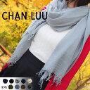 CHAN LUU チャン ルー カシミア&シルク 大判ストー...