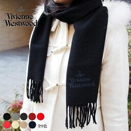 送料無料 2019年秋冬新作 Vivienne Westwood ヴィヴィアンウエストウッド ロゴ ウールマフラー 全9色 ヴィヴィアン マフラー