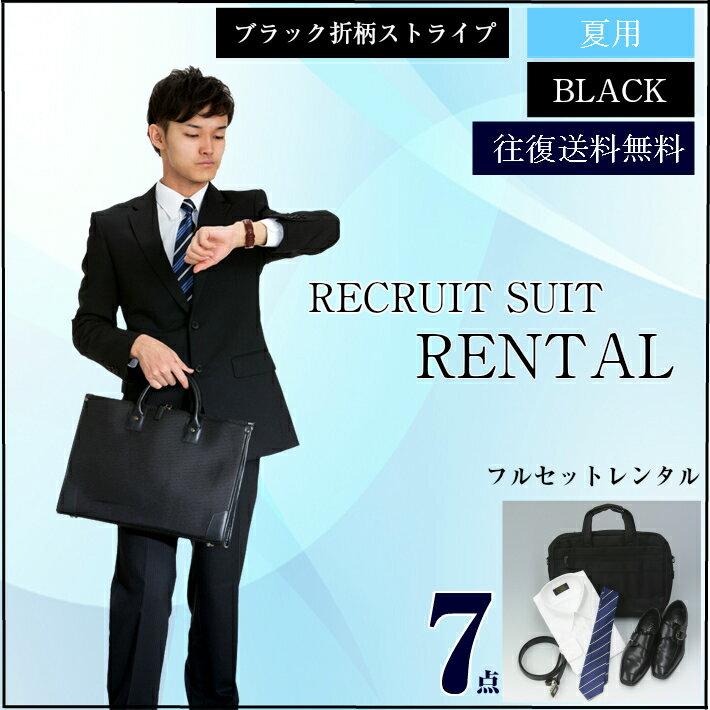 【レンタル】夏スーツブラック折柄フルセット【スーツ メンズ】パパスーツ 七五三 お父さんスーツ 【fy16REN07】