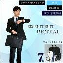 スーツレンタル スーツブラックストライプフルセット【スーツ メンズ】パパスーツ 七五三 お父さんスーツ