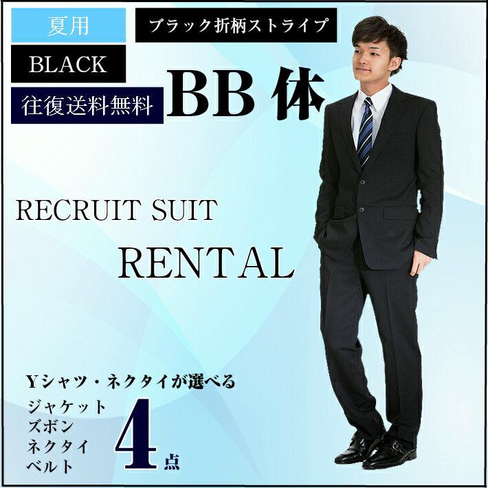 【レンタル】ブラックストライプスーツ【レンタルスーツ】【レンタル スーツ】BB体【夏スーツ】【メンズスーツ】【リクルートスーツ】【就活スーツ】【ビジネススーツ】【スーツレンタル】【再就職スーツ】【fy16REN07】