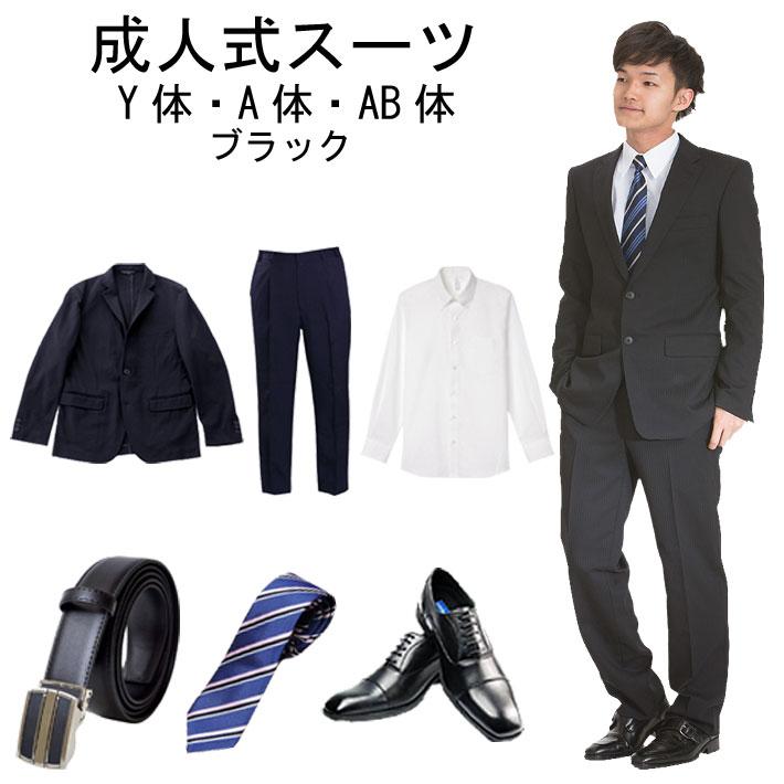 【レンタル】ブラックスーツ成人式スーツ レンタル スーツ 成人式スーツ メンズ 成人式スーツ レンタル fy16REN07
