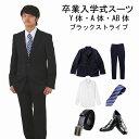 ブラックストライプスーツ メンズ スーツ スーツ卒業式 卒業服装 卒業 卒業式服 卒業式スーツ 入学
