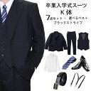 レンタル スーツ 大きいサイズ 結婚式 就活 リクルートスーツ メンズ ブラックストライプ K体