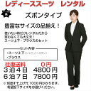 ズボンスーツ【レンタルスーツ】【レンタル スーツ】【スーツレンタル】【リクルートスーツ