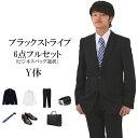 メンズ スーツ レンタル 結婚式 卒業式 卒園式 入学式 入...