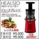【ヘルシオ】 【スロージューサー】 【ジュースプレッソ】 【...