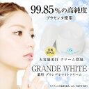 グランデホワイトクリーム【医薬部外品】ホワイトニングクリーム...