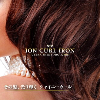 ウルトラシャイニ — Pro / curly Ionic iron (32 mm trowel) straightening curly hair with the same 220 ° (220 degrees)! Assorted hair also curls at will! Rakuten ranking 1st place win! Ions and iron / ironing boards ☆ ♪