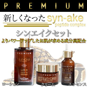3-Piece set of poisonous snakes simak set cream/lotion (LOTION)-essence (essence)! Viper / snake venom Hari & elastic force enhancement and anti-aging expert series ☆ ♪ Zi Min Ko /Syn-ake