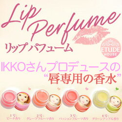 Capacity in the etude house / lip perfume: ♪ Etude House/Lip Perfume which gets 7 g of ♪ peach / pink grapefruit / passion fruit / green apple masks