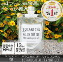 PICOMONTE ボタニカル オールインワンゲル(パウチ) 内容量:180g日本製13種類の天然エキス配合/オリーブ果実油/リンゴ果実培養細胞エキス/ハトムギ種子エキス 配合