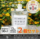 2個セット BOTANICAL PICOMONTE ボタニカル オールインワンゲル (パウチ) 180g 日本製 13種類の 天然エキス 配合 オリーブ果実油 リン..