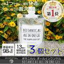 3個セット BOTANICAL PICOMONTE ボタニカル オールインワンゲル (パウチ) 180g 日本製 13種類の 天然エキス 配合 オリーブ果実油 リン..