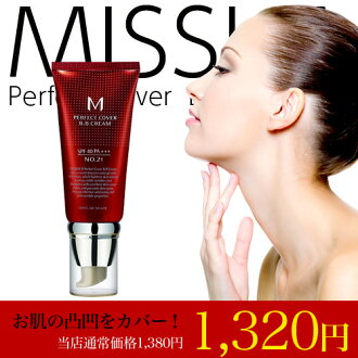 Missha perfect BB cream (50 ml) ☆ available in 2 colors (21 / 23) SPF42/PA++ + /MISSHA/M Perfect Cover B.B Cream more than 5250 yen purchased in