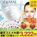 【ダーマル DERMAL シートマスク マスクパック 100枚セット レビュー1万3千件以上】 40...