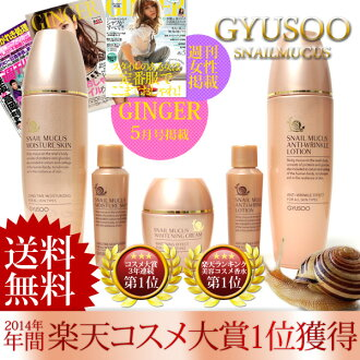The \ Rakuten cosmetics award first place, five points of GINGER publication /GYUSOO グシュ / shin yl cervical muscus skin care sets! Three kinds of five points of sets of the lotion / emulsion / cream of the snail viscous liquid combination! Ranking first