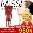 【MISSHA】ミシャ/エムパーフェクトカバーBBクリーム 内容量:50ml☆選べる2色(21/23