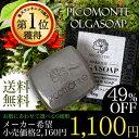 ピコモンテ オルガ ボタニカル ソープ100g合成着色料フリー パラベンフリー 合成香料フリー洗顔