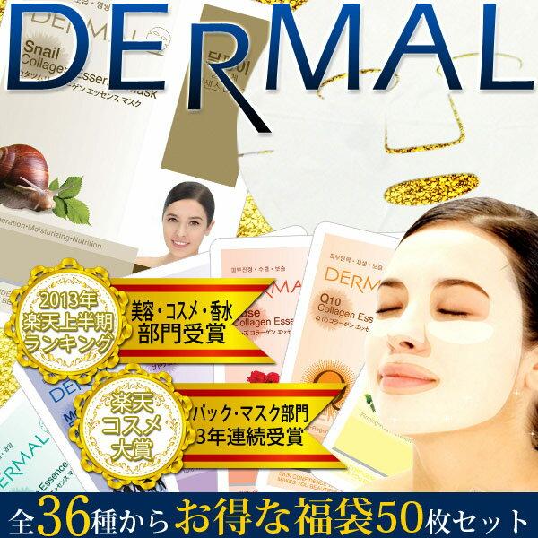 【楽天コスメ大賞受賞】DERMALダーマル/コラーゲンエッセンスマスク !福袋 50枚セッ…...:a-cueb:10000023