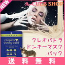 Scandal クレオパトラ ドンキーミルクマスク 内容量:10枚セット☆、「クレオパトラ」の美容法