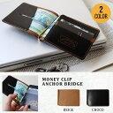 マネークリップ ANCHOR BRIDGE こだわりの革を使用した紙幣とカードを収納できるスマートな札ばさみ 送料無料