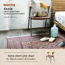 ダニスショートアームチェア バイ ムノル キャメル オイル レザー danis short arm chair by Mnol camel oil leather それぞれの素材のバランスが良い肘付ダイニングチェア