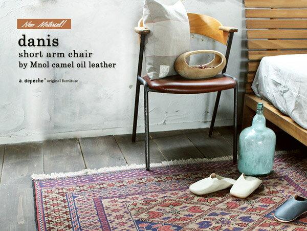 danis short arm chair by Mnol camel oil leather ダニスショートアームチェア バイ ムノル キャメル オイル レザー それぞれの素材のバランスが良い肘付ダイニングチェア