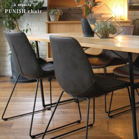 パニッシュ チェア PUNISH chair インダストリアル ヴィンテージ感のあるすわり心地のよいチェア 椅子 アデペシュ【送料無料】
