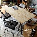 テーブル 机 『プロック DIY クラフト アート ダイニングテーブル 1650』 おしゃれ 木製 ダイニングテーブル 2人用 4人用 アイアン スチール ワークテーブル 高さ73cm 作業台 幅165cm 奥行き78cm デスク DIY 長方形
