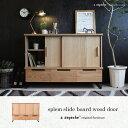 [ポイント5倍]【スーパーセール】splem slide board wood door スプレム スライドボード ウッドドア オーク材の木目が美しいスライドボ...