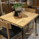 『受注生産』ラムス カフェテーブル 800 RAMS cafe table 800 ナチュラルで表情豊かなテーブル