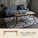 nave coffee table ネイヴ コーヒー テーブル オーク無垢材のセンターテーブル 送料無料 10P28Sep16 05P01Oct16