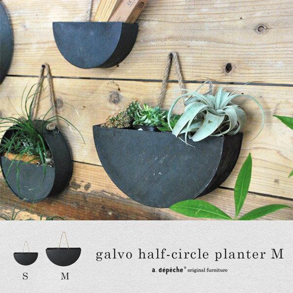 ガルボ ハーフサークル プランター M galvo half-circle planter M ブリキと麻ひもの組合わせが特徴的な無骨な半円のプランター