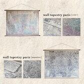 wall tapestry paris ウォールタペストリーパリ 壁面装飾におすすめ インテリアディスプレイアイテム【送料無料】