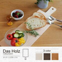 ダスホルツカッティングボードA調理後、そのまま食卓でも使える木製のまな板