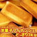 【 訳あり 】 有名洋菓子店の高級フィナンシェ どっさり1kg洋菓子 お菓子 焼き菓子 スイー