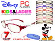 pcメガネ ブルーライトカット【送料無料】【Disney】ミッキー PCメガネPC眼鏡 PC用メガネ メガネ めがね眼鏡 キッズ レディース 子供用 女性用ブルーライトカット UVカット 紫外線対策
