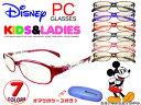 【送料無料】【Disney】ミッキー PCメガネミッキーの 専用 ケース付き パソコン用メガネPC眼鏡 PC用メガネ メガネ めがね眼鏡 キッズ レディース 子供用 女性用ブルーライトカット UVカット 紫外線対策