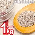 チアシード ホワイト 1kg 大容量 栄養価に優れたスーパーフード 無添加 ボリビア産 ダイエットフー...