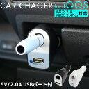 アイコス 車載用 充電器 新型 カーチャージャー シガーソケット USB 2A 2.4plus 対応