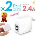 急速充電器 ACアダプタ USB 2.4A 2ポート ACア...