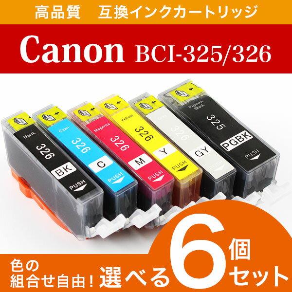 プリンターインク Canon BCI-326 325対応 互換インク 6個セット 福袋 6色 BCI-325PGBK BCI-326BK BCI-326C BCI-326M BCI-326Y BCI-326GY