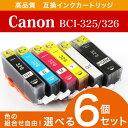 プリンターインク Canon BCI-326 325対応 互換インク 6個セット 福袋 6色 BCI-325PGBK BCI-326BK BCI-326C BCI-326M BCI-326Y BCI-...